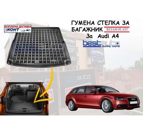 Гумена стелка за багажник Rezaw Plast за Audi A4 Комби (2008-2015)