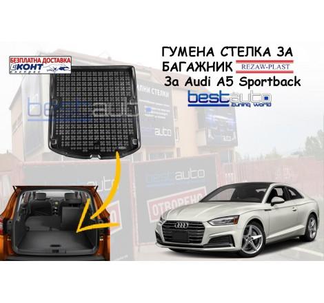 Гумена стелка за багажник Rezaw Plast за Audi A5 Sportback (2016+)