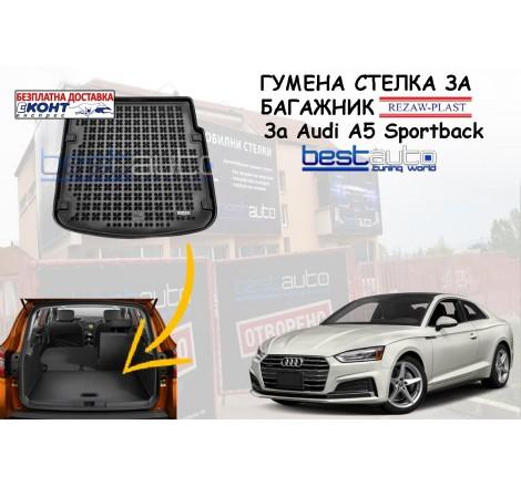 Гумена стелка за багажник Rezaw Plast за Audi A5 Sportback (2007-2015)