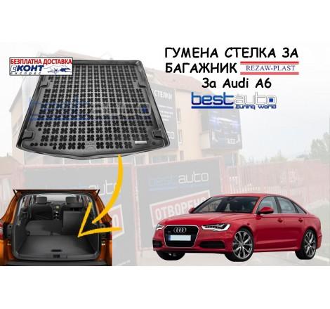 Гумена стелка за багажник Rezaw Plast за Audi A6 Седан (2011+)