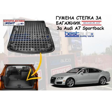 Гумена стелка за багажник Rezaw Plast за Audi A7 Sportback (2010+)