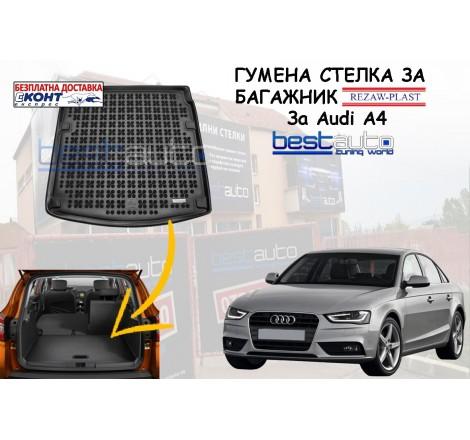 Гумена стелка за багажник Rezaw Plast за Audi A4 Седан (2007-2015)