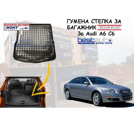 Гумена стелка за багажник Rezaw Plast за Audi A6 C6 Facelift Седан (2008-2011)