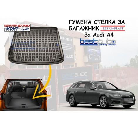 Гумена стелка за багажник Rezaw Plast за Audi A4 Комби (2015+)