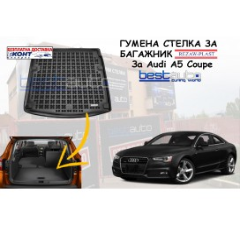 Гумена стелка за багажник Rezaw Plast за Audi A5 Coupe (2007-2015)