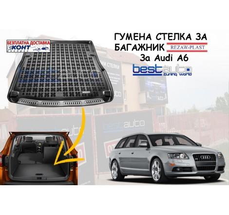 Гумена стелка за багажник Rezaw Plast за Audi A6 Комби (2004-2011)