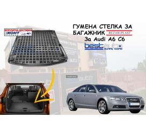 Гумена стелка за багажник Rezaw Plast за Audi A6 C6 Седан (2004-2008) преди фейслифт