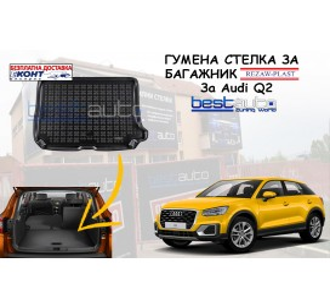 Гумена стелка за багажник Rezaw Plast за Audi Q2 (2016+)