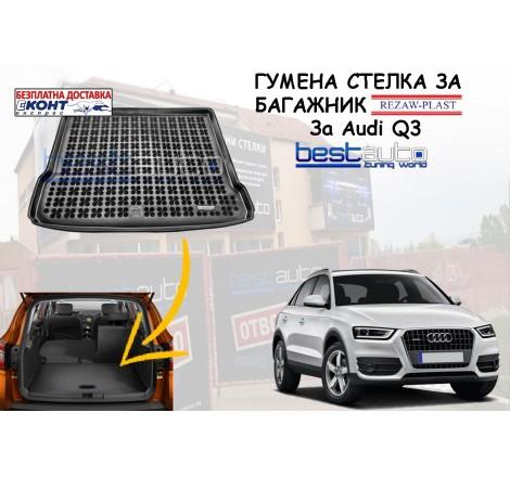 Гумена стелка за багажник Rezaw Plast за Audi Q3 (2011+) с малка резервна гума