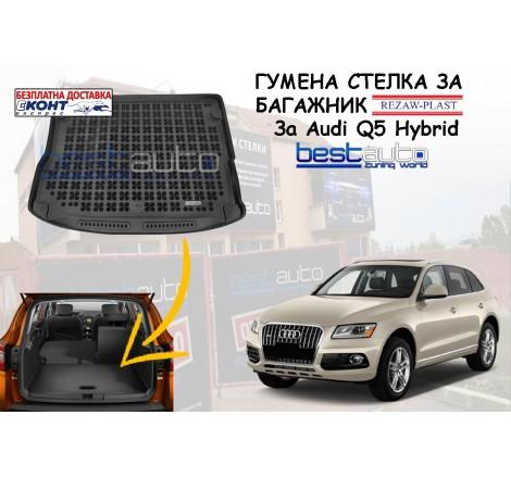 Гумена стелка за багажник Rezaw Plast за Audi Q5 Hybrid (2014+)