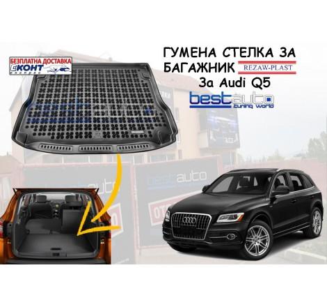 Гумена стелка за багажник Rezaw Plast за Audi Q5 (2008-2017)