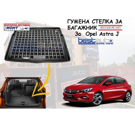 Гумена стелка за багажник Rezaw Plast за Opel Astra J Хетчбек (2009-2015)