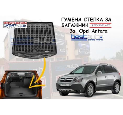 Гумена стелка за багажник Rezaw Plast за Opel Antara (2006+)