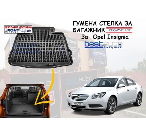 Гумена стелка за багажник Rezaw Plast за Opel Insignia Хетчбек (2008-2013) с малки резервна гума