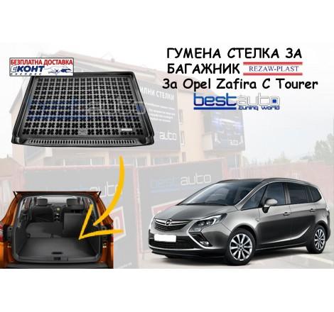 Гумена стелка за багажник Rezaw Plast за Opel Zafira C Tourer (2012+)