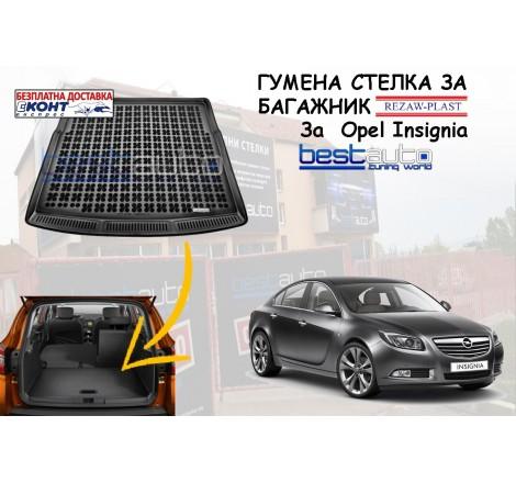 Гумена стелка за багажник Rezaw Plast за Opel Insignia Хетчбек/Седан (2008-2017) с озвучителна система Infinity