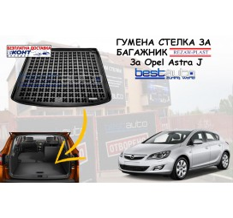 Гумена стелка за багажник Rezaw Plast за Opel Astra J Седан (2012+)