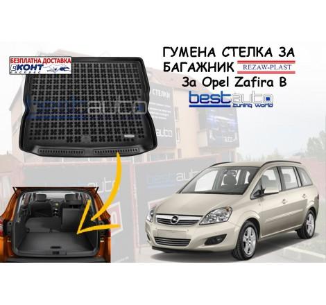 Гумена стелка за багажник Rezaw Plast за Opel Zafira B (2005+)