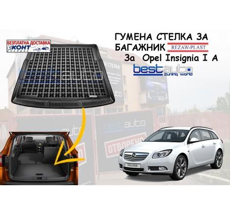 Гумена стелка за багажник Rezaw Plast за Opel Insignia I A Комби (2009-2016)