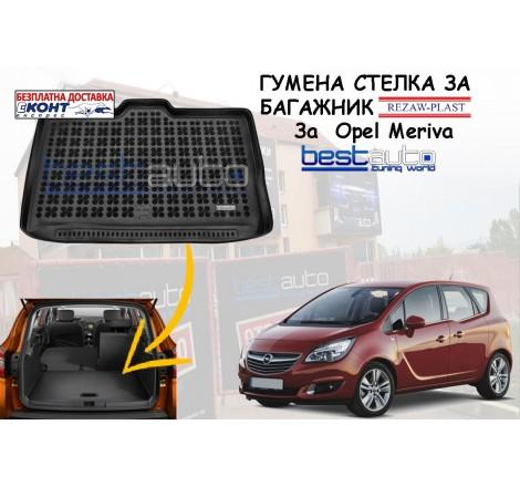 Гумена стелка за багажник Rezaw Plast за Opel Meriva (2014+) с горно разположен багажник и махащи се задни седалки