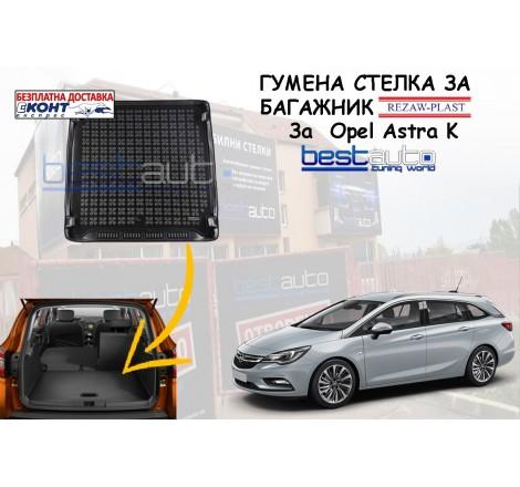 Гумена стелка за багажник Rezaw Plast за Opel Astra K Комби (2016+)