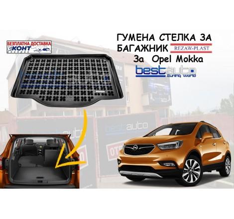 Гумена стелка за багажник Rezaw Plast за Opel Mokka (2012+)