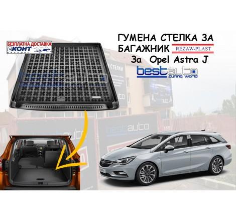 Гумена стелка за багажник Rezaw Plast за Opel Astra J Комби (2010-2015)