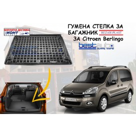 Гумена стелка за багажник Rezaw Plast за Citroen Berlingo (2008+) 5 местен