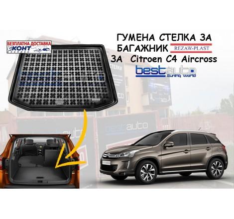 Гумена стелка за багажник Rezaw Plast за Citroen C4 Aircross (2012+)