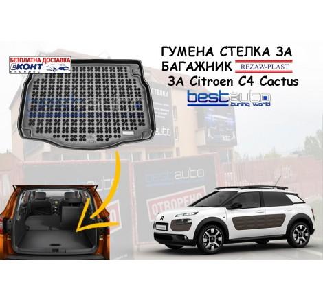 Гумена стелка за багажник Rezaw Plast за Citroen C4 Cactus (2014+)