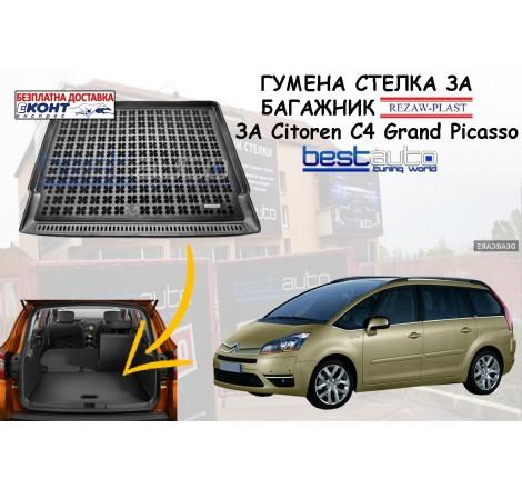 Гумена стелка за багажник Rezaw Plast за Citroen C4 Grand Picasso (2006-2013) 5 и 7 местен