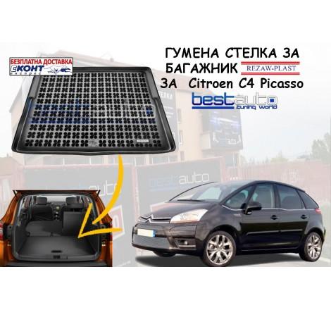 Гумена стелка за багажник Rezaw Plast за Citroen C4 Picasso (2013+) с малка резервна гума