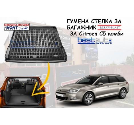 Гумена стелка за багажник Rezaw Plast за Citroen C5 комби (2008+)