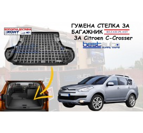 Гумена стелка за багажник Rezaw Plast за Citroen C-Crosser (2007-2012)