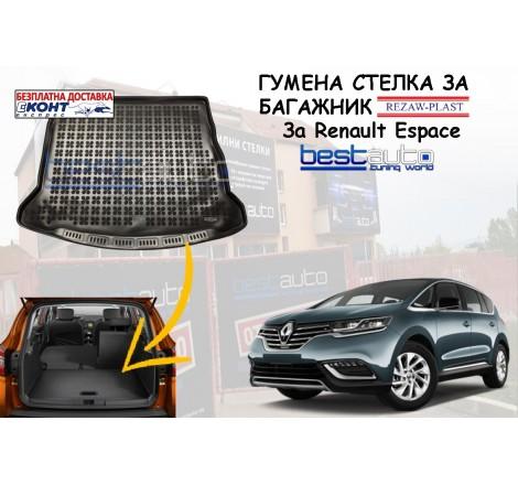 Гумена стелка за багажник Rezaw Plast за Renault Espace V (2015+) 5 и 7 местен