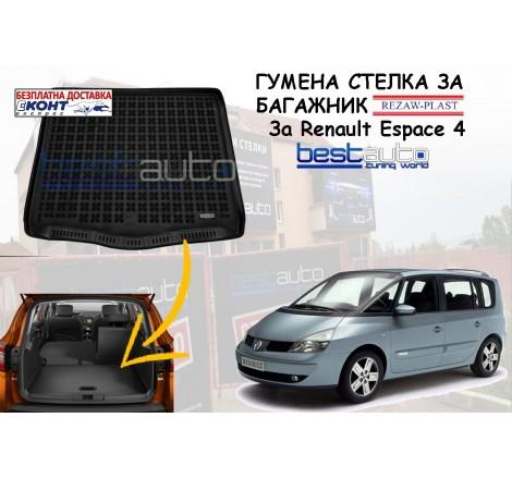 Гумена стелка за багажник Rezaw Plast за Renault Espace IV (2002-2015)