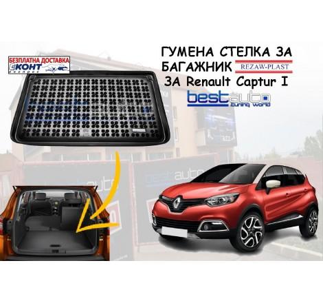 Гумена стелка за багажник Rezaw Plast за Renault Captur I (2013+) с горно разположение на багажника
