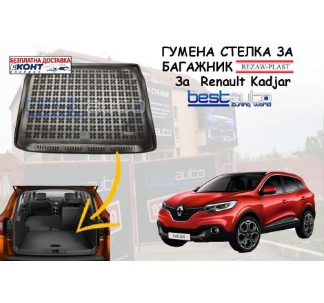 Гумена стелка за багажник Rezaw Plast за Renault Kadjar (2015+) с горно разположен багажник