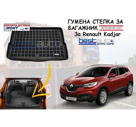 Гумена стелка за багажник Rezaw Plast за Renault Kadjar (2015+) с долно разположение на багажника