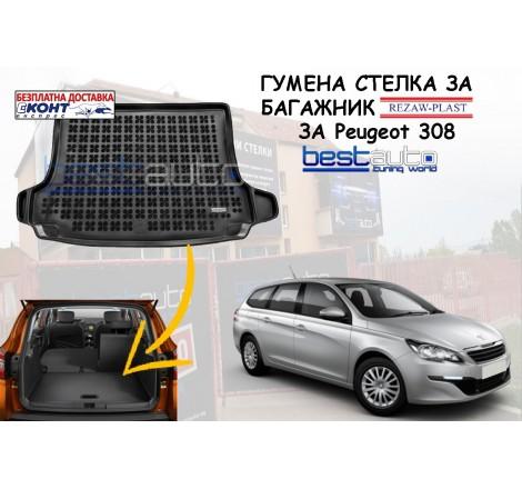 Гумена стелка за багажник Rezaw Plast за Peugeot 308 SW комби (2008-2013)