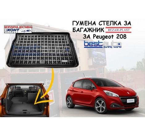Гумена стелка за багажник Rezaw Plast за Peugeot 208 (2013+) 5 врати
