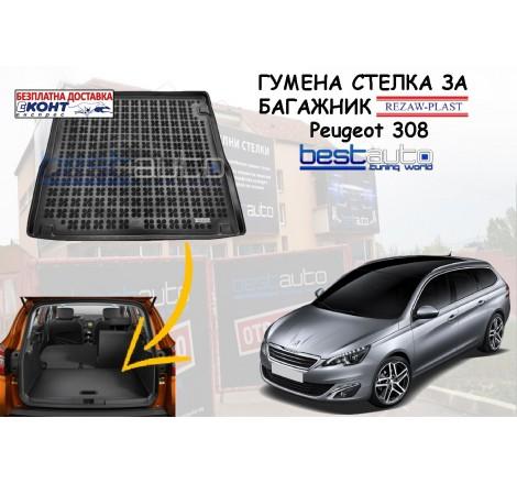 Гумена стелка за багажник Rezaw Plast за Peugeot 308 SW комби (2013+)