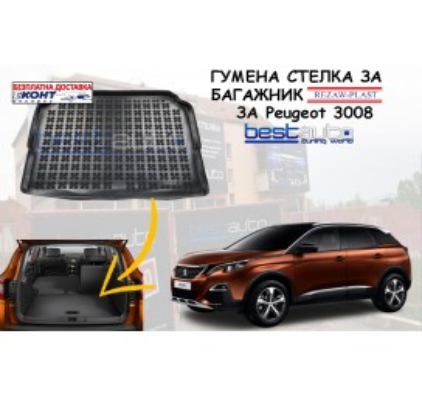 Гумена стелка за багажник Rezaw Plast за Peugeot 3008 (2017+) за багажник с долно положение