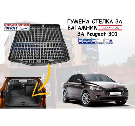 Гумена стелка за багажник Rezaw Plast за Peugeot 301 (2012+)