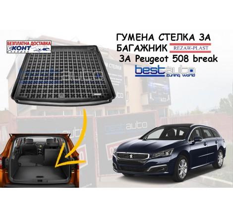 Гумена стелка за багажник Rezaw Plast за Peugeot 508 Break Комби (2011+)