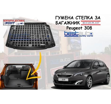 Гумена стелка за багажник Rezaw Plast за Peugeot 308 (2013+) хетчбек