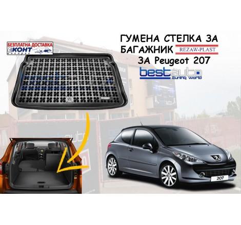 Гумена стелка за багажник Rezaw Plast за Peugeot 207 (2006+) хетчбек