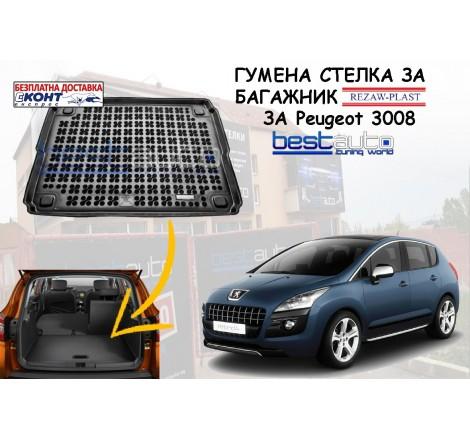 Гумена стелка за багажник Rezaw Plast за Peugeot 3008 (2009-2016) с горно положение на багажника