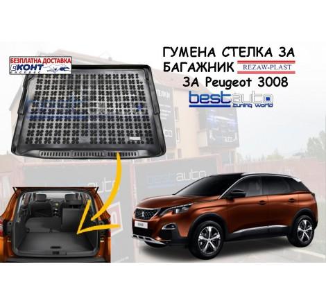 Гумена стелка за багажник Rezaw Plast за Peugeot 3008 (2017+) за багажник в горно положение