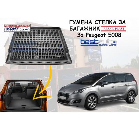 Гумена стелка за багажник Rezaw Plast за Peugeot 5008 (2010+)